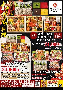 活菜旬魚 さんかい澄川店