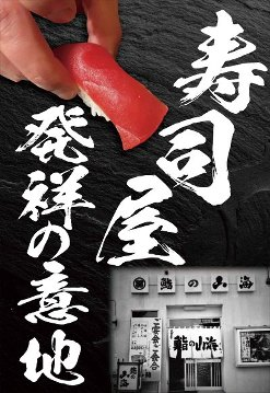 活菜旬魚 さんかい新札幌店