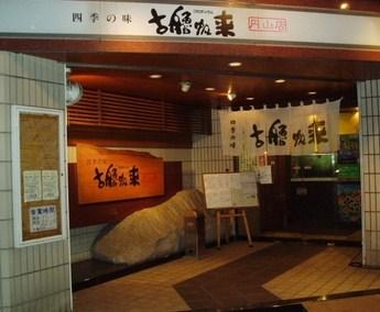 四季の味コロポックル円山店
