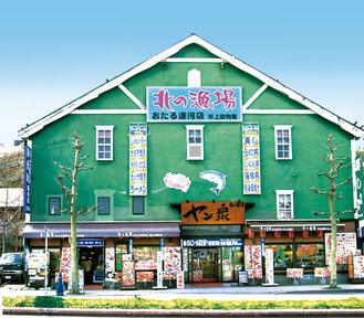 北の漁場小樽運河店
