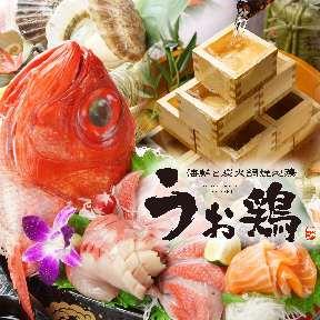 海鮮と産地鶏の炭火焼きうお鶏 富士駅前店