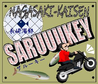 長崎海鮮 saruuukey(サルーキー)