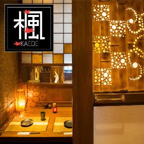 隠れ家個室居酒屋 楓(かえで)札幌駅前店