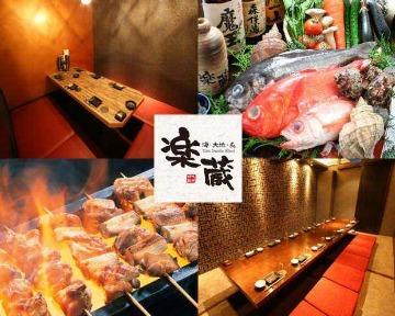 全席個室 楽蔵‐RAKUZO‐静岡 浜松有楽街店