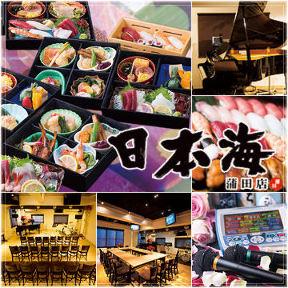 寿司居酒屋 日本海蒲田店