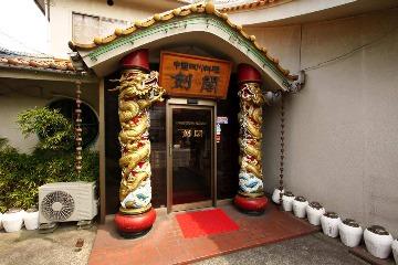 中国四川料理 剣閣高島平店