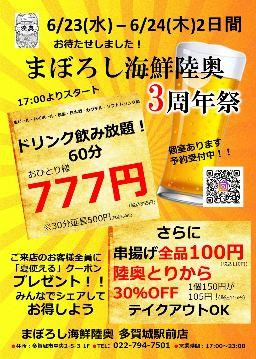 まぼろし海鮮 陸奥多賀城駅前店