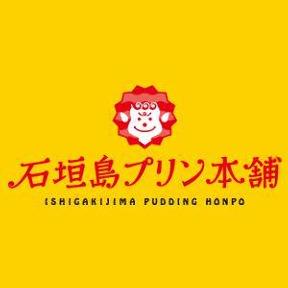 石垣島プリン本舗