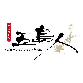 五島人田町店