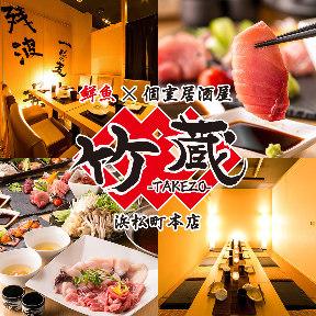 鮮魚×個室居酒屋 竹蔵浜松町本店
