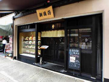 京都嵐山 自家製麺 新渡月