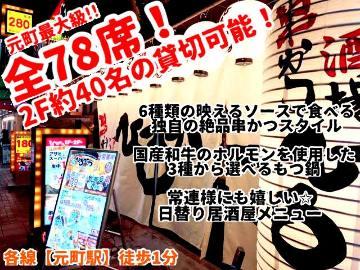 串かつ酒場 ひろかつ神戸元町店