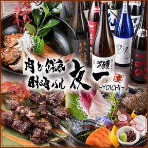 肉と鮮魚と日本酒 夜一難波店