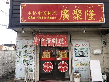 本格中華料理 廣聚隆