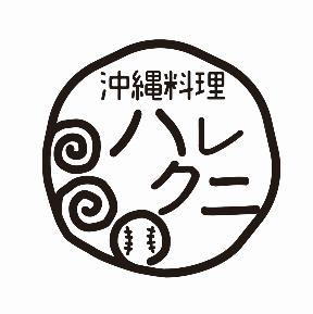 沖縄料理 ハレクニ
