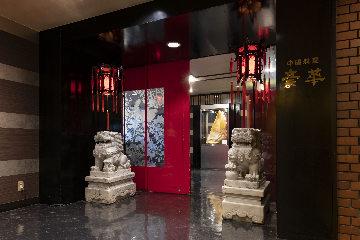 中国料理 豪華