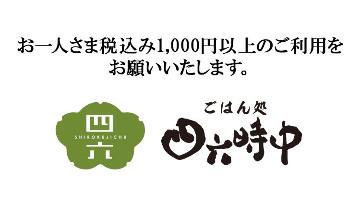 ごはんCafe四六時中 川西店