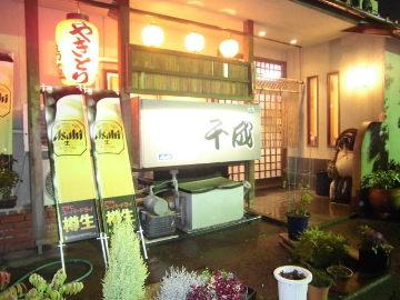 名古屋コーチン料理 千成岩倉店