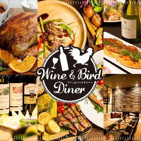 Wine&Bird Diner田町・三田店