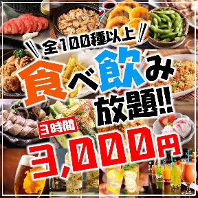 焼き鳥&炙り肉寿司食べ放題笑い蔵 waraizo 新宿東口店