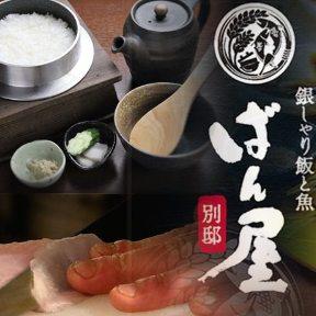 銀シャリ飯と魚 ばん屋別邸