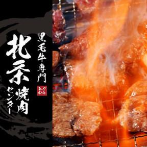 食肉卸直営・黒毛牛専門北条焼肉センター 小田原店