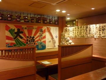 あっぱれいなせ家 秋田泉店