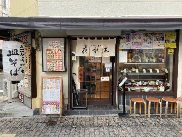花水木 六甲道店
