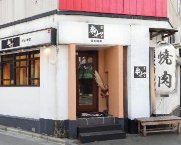 焼肉 泰山定禅寺通り店