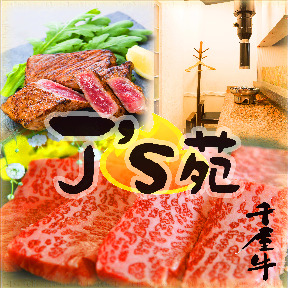 千屋牛 焼肉割烹J's苑 -ジェイズエン-