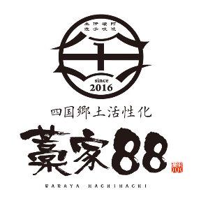 四国郷土活性化 藁家88岐阜駅前店
