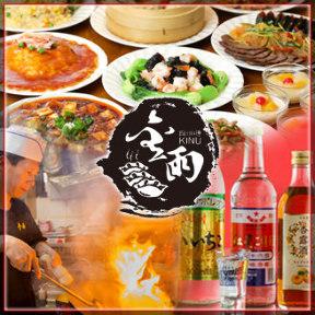 中国料理 金雨五反田本店