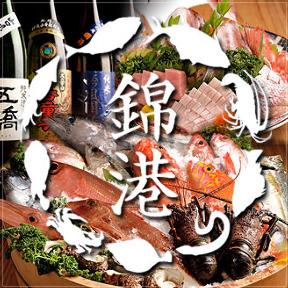 やひろ丸 錦港漁師が目利きの海鮮酒場