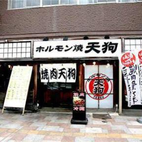 焼肉 天狗本町店