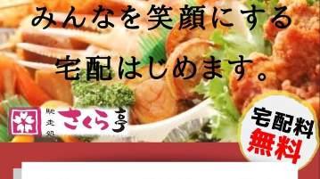 馳走処 さくら亭 中野栄北口店