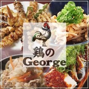 鶏のジョージ 武蔵小杉南口駅前店