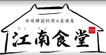 本場韓国料理&居酒屋江南食堂