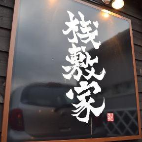 桟敷家巻店