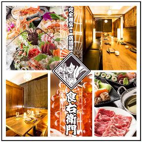 鮮魚 × 創作旬菜 くるり多摩センター