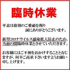 昭和食堂名駅西口店