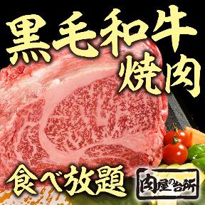 和牛焼肉食べ放題 肉屋の台所田町店