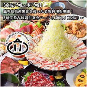 かごしま黒豚と九州料理黒豚屋 ぶん福ちゃがま