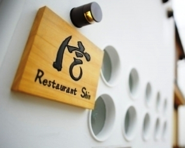 Restaurant 信