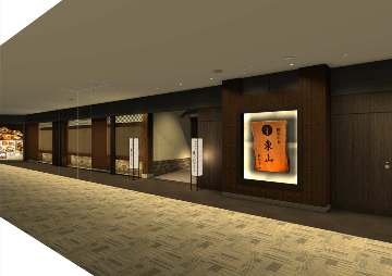 個室和食 東山新宿本店