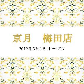 世界の創作京風ダイニング京月 梅田阪急32番街店