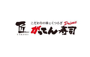 匠のがってん寿司ららぽーと新三郷店