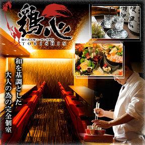 鶏吉商店田町×三田店