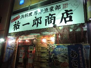 厚岸漁業部 祐一郎商店旭川本店