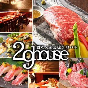 溶岩焼き×個室肉バル 29house町田駅前店