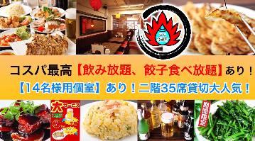 創業60年の名物餃子×食べ放題ミンミン 浜松町店